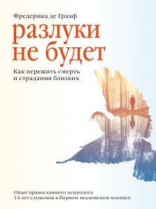 Razluki_ne_bydet_COVER