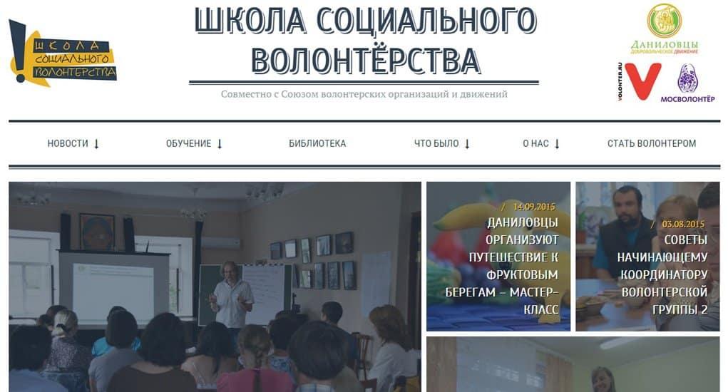«Даниловцы» научат онлайн волонтерскому служению
