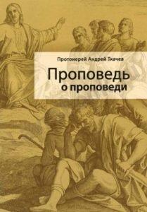 propoved-tkachev