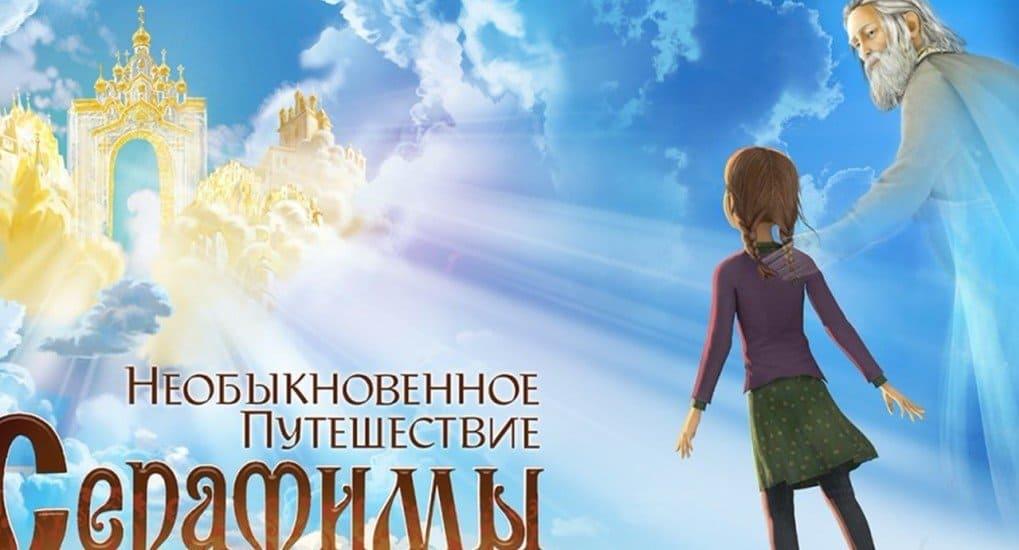Мультфильм о девочке Серафиме покажут зарубежом