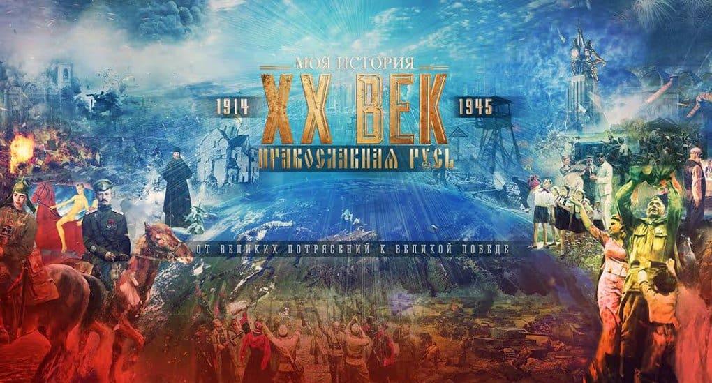 Выставка «Православная Русь. Моя история. ХХ век» откроется 4 ноября в столичном Манеже