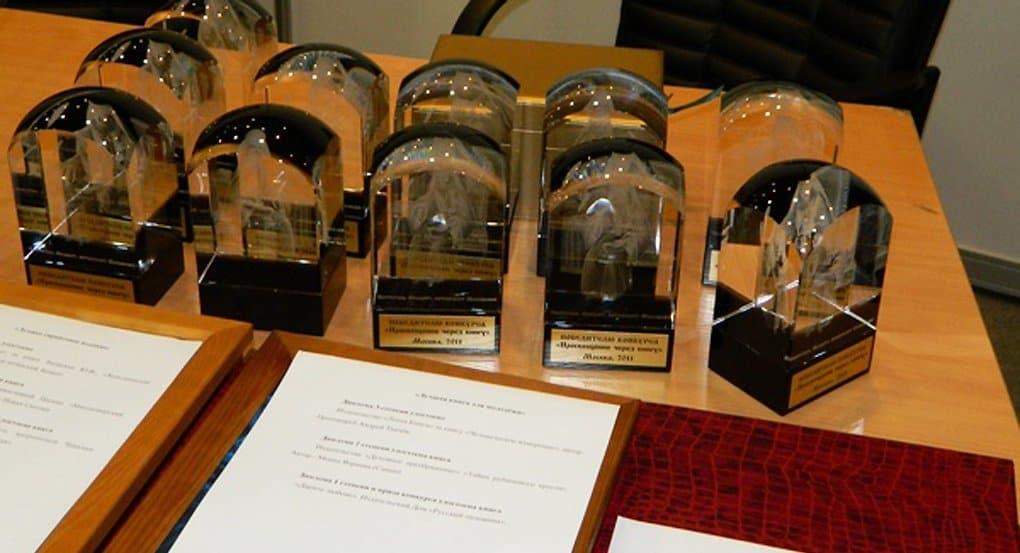 В Москве наградят победителей конкурса «Просвещение через книгу»
