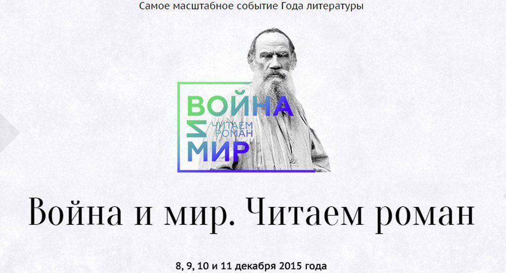 За 60 часов на каналах ВГТРК прочитают онлайн всю «Войну и мир»