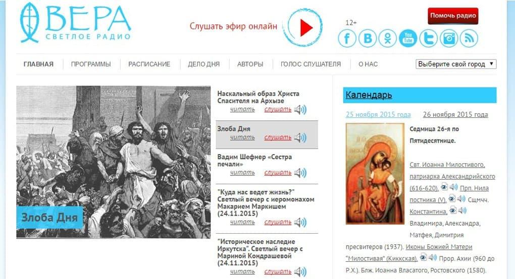 В 2016 году на Ставрополье впервые услышат радио «Вера»