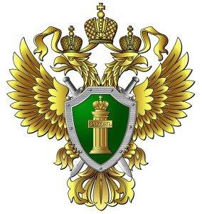 12.11.День работника прокуратуры