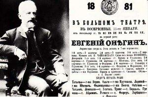 23.9.Премьера оперы «Евгений Онегин»