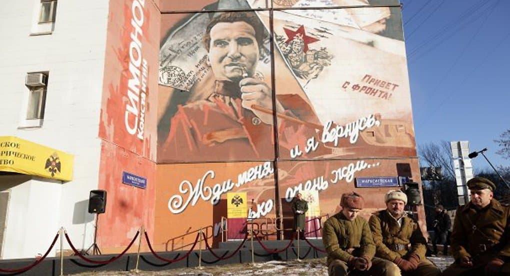 Москву украсило граффити в честь Константина Симонова