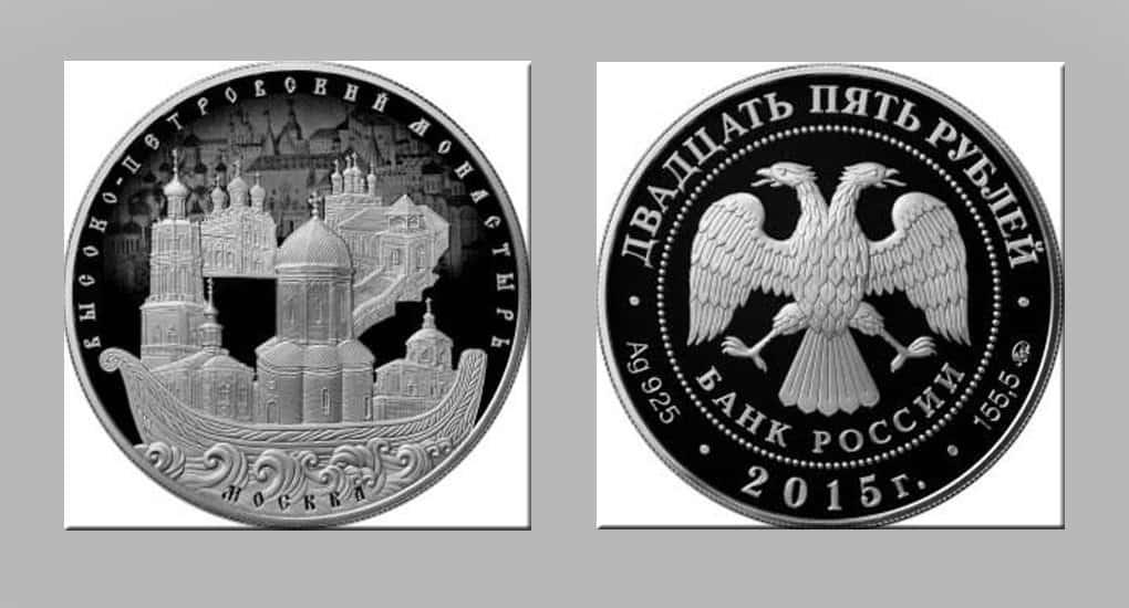 Банк России выпустил монету в честь Высоко-Петровского монастыря