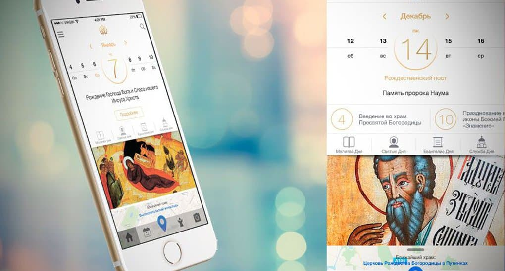 «Rublev.com» представил приложение для смартфонов