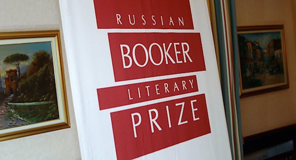 «Русского Букера» получил роман-метафора об участи женщины в России