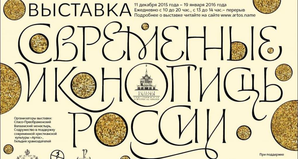 О современной иконописи расскажет уникальная выставка в Москве