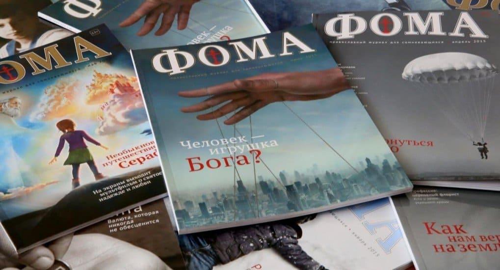 Журнал «Фома» празднует свое 20-летие!