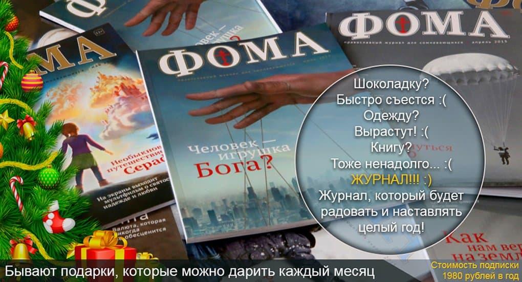 Фонд «Русская береза» просит помочь малоимущим подписаться на «Фому»