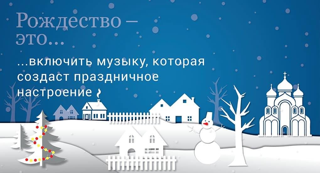 Песнопения и музыка Рождества Христова