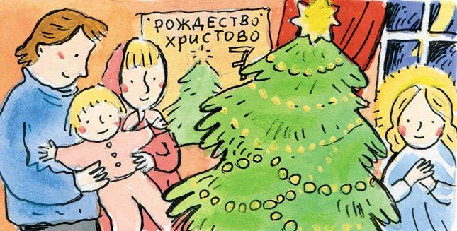 Рождественская елка. История в картинках