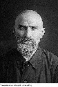 Последняя прижизненная фотография священника Иоанна (Калабухова) перед расстрелом. 1938 год