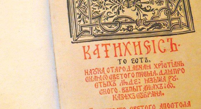 Подготовленный Катехизис ждет церковная рецепция