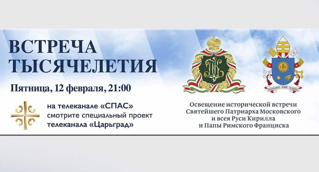 О встрече Патриарха и Папы Римского расскажет телеканал «Царьград»