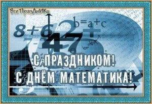 1.9.День математика