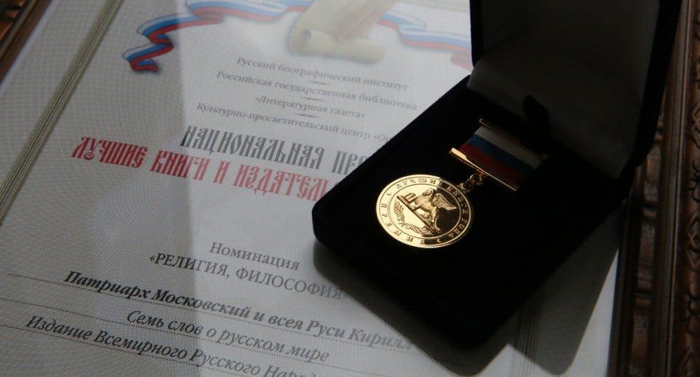 Патриарх Кирилл получил литературную премию за «Семь слов о Русском мире»