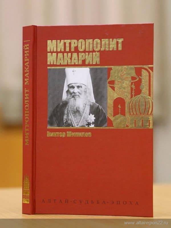 KnigaMakariyNevskiy1