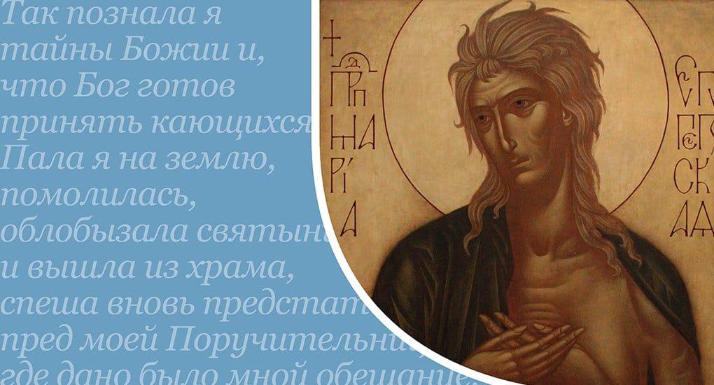 Что помогло блуднице стать святой