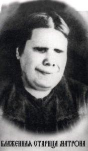 Матрона Димитриевна Никонова. Фото 1930-1940 гг.