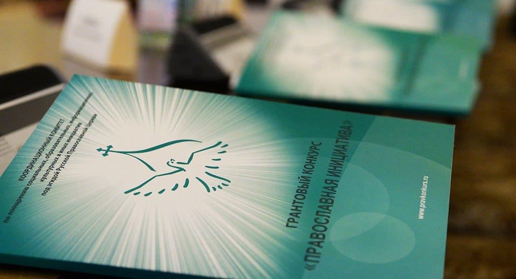 Утверждены 194 проекта-победителя конкурса «Православная инициатива 2019-2020»