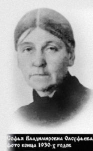 Софья Олсуфьева. Фото 1930-х гг.