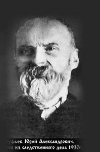 Юрий Александрович Олсуфьев. Фотография изследственного дела. 1937