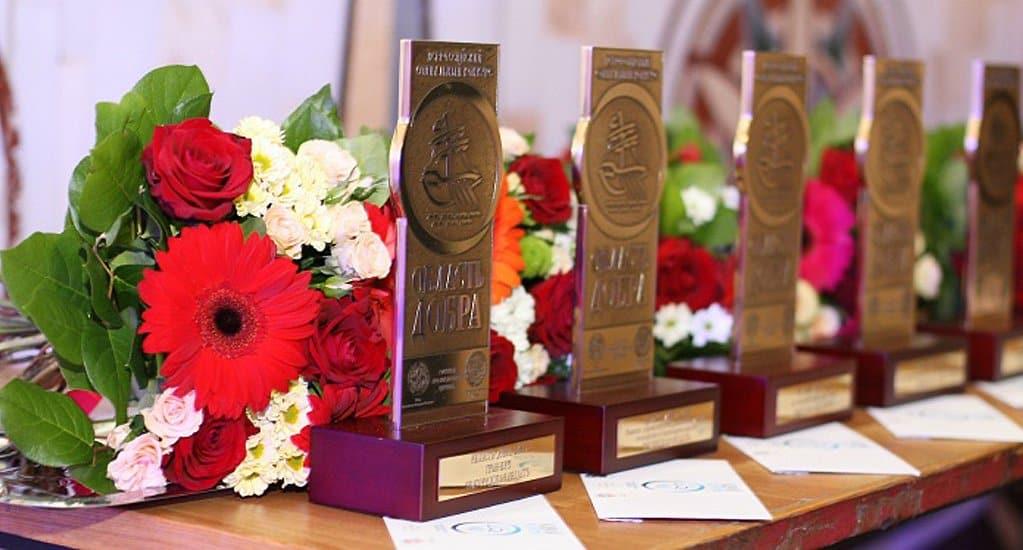 II Всероссийский конкурс «Область добра» принимает заявки на участие