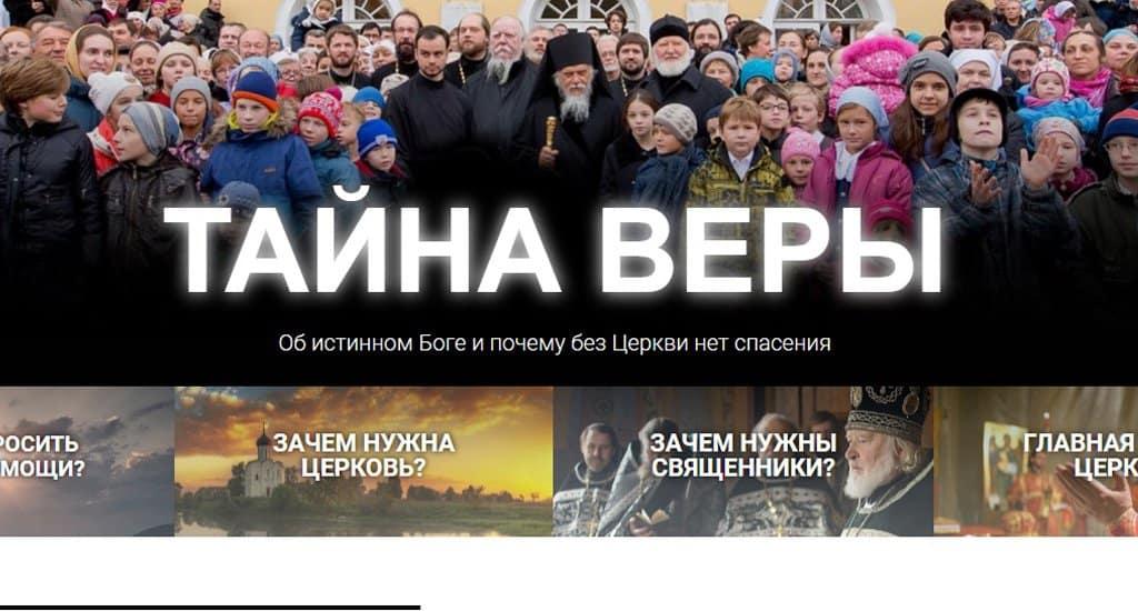 Епископ Орехово-Зуевский Пантелеимон расскажет о вере на своем новом сайте