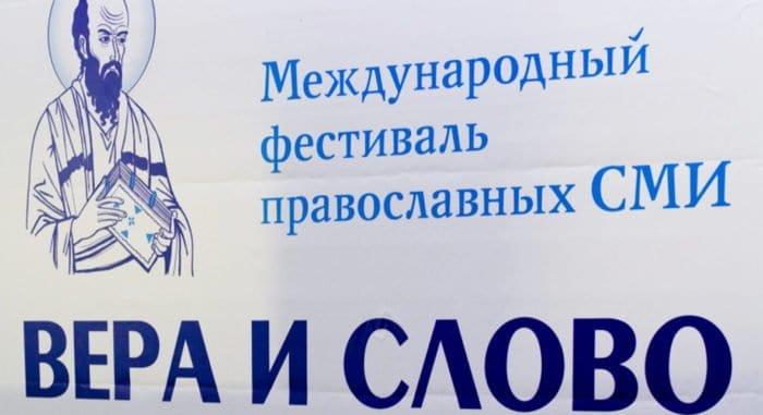 В Подмосковье открывается IX Международный фестиваль «Вера и слово»