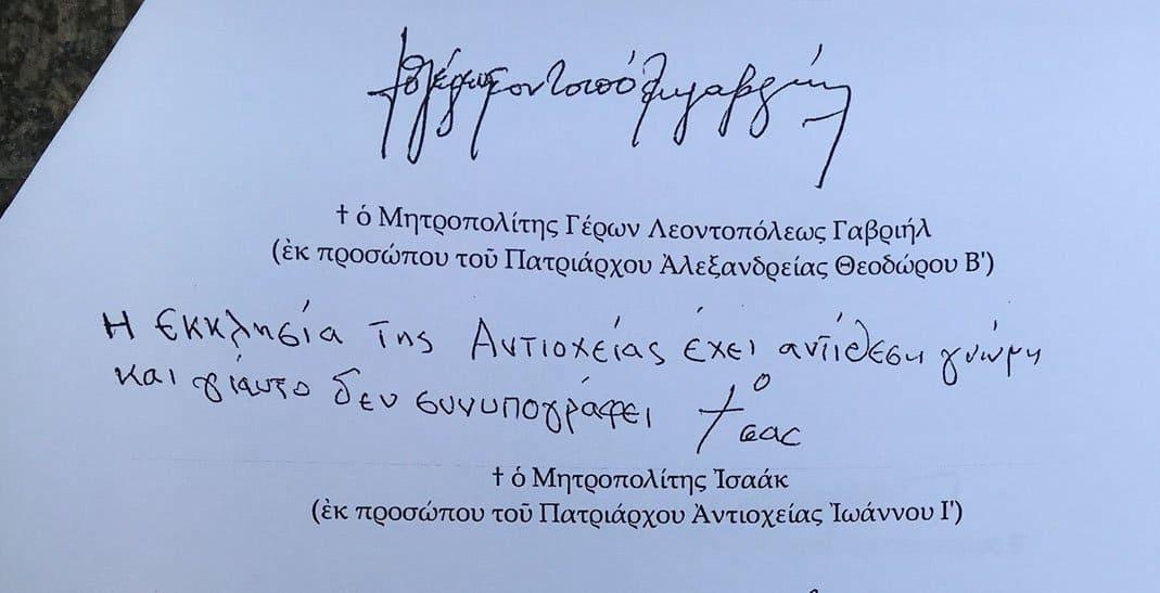 Документ о созыве Всеправославного собора не был оформлен должным образом.