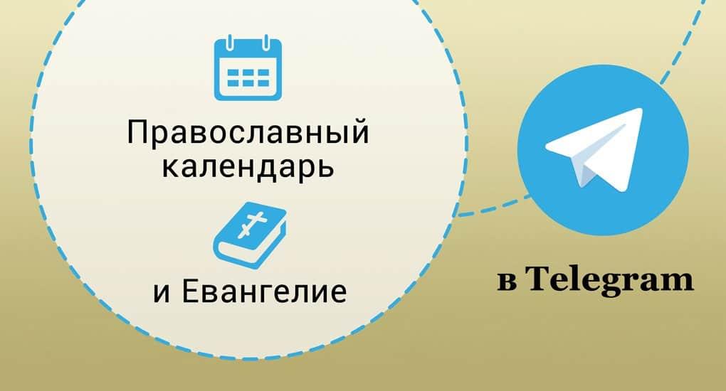 На православный канал Евангелие в «Telegram» подписалось свыше тысячи человек