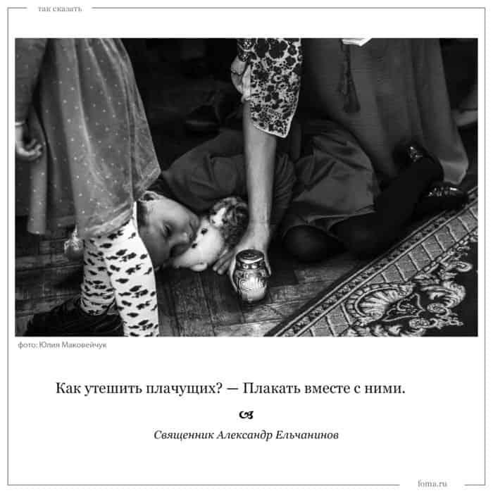 Священник Александр Ельчанинов: цитаты