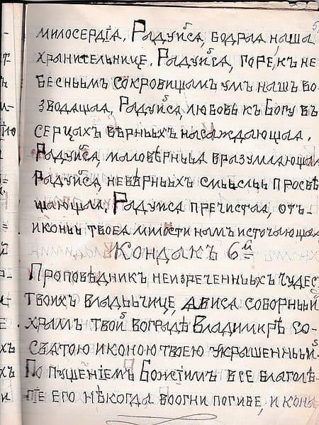 Распространенным явлением всоветской России были ипереписанные от руки молитвы