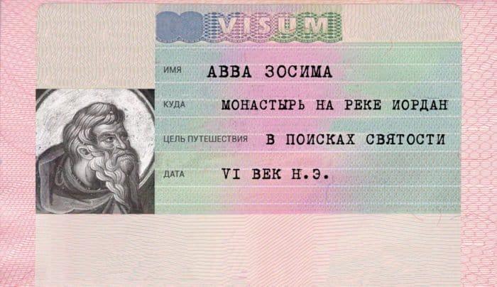 _2_Svyatie_vizi_Avva_Zosima