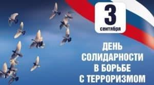 3.4. День солидарности в борьбе с терроризмом