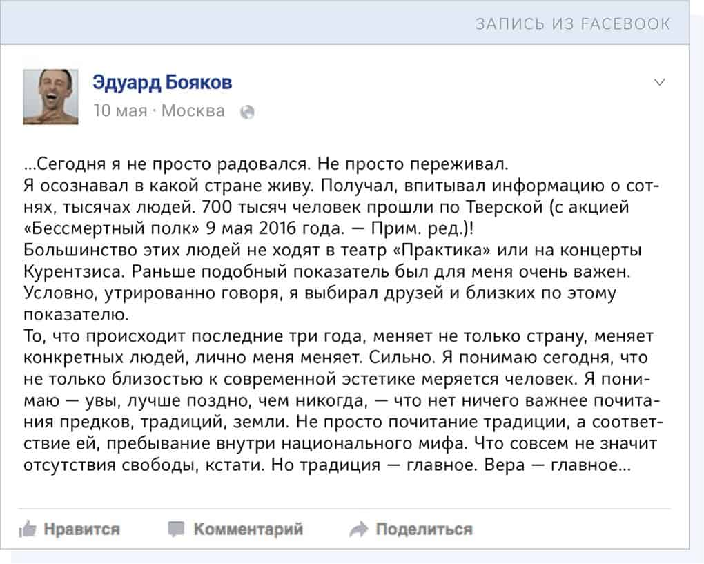 Boykov_facebook_4
