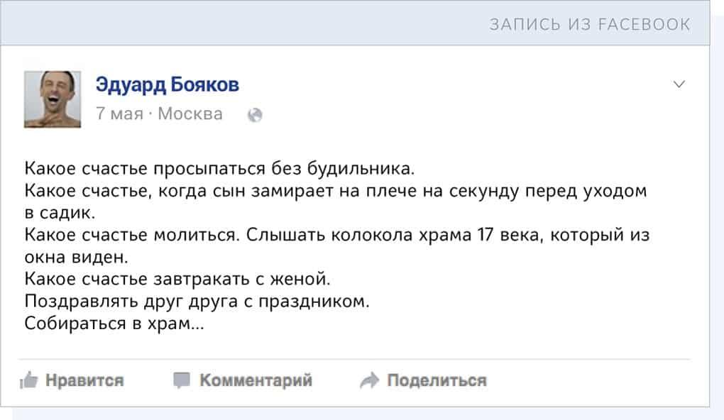 Boykov_facebook_6