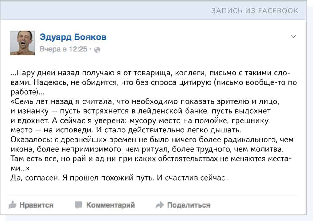 Boykov_facebook_7