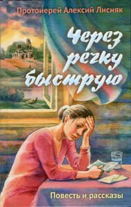 Прот_Алексий_Лисняк-Через_речку_быструю