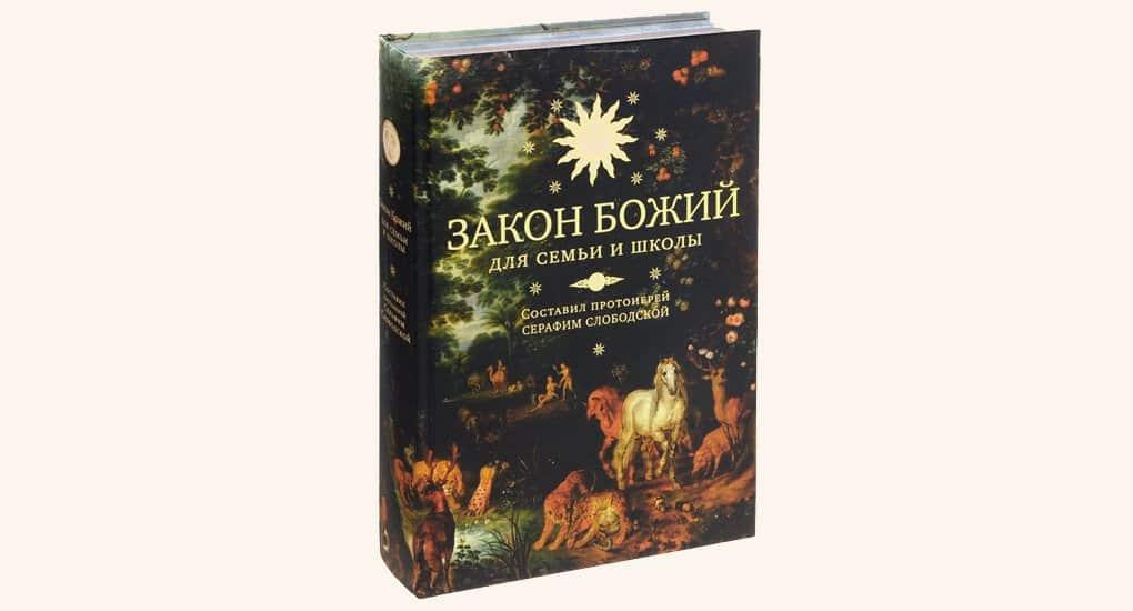 Легендарные христианские книги: