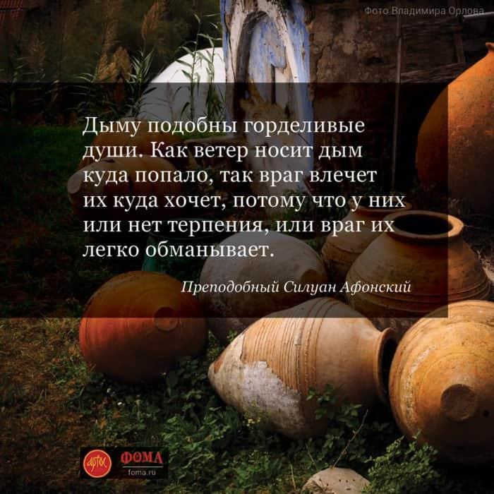 St_Siluan_Afonsky_kvadrat2