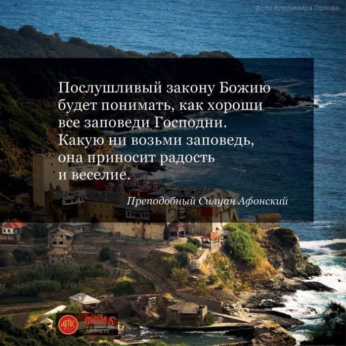 St_Siluan_Afonsky_kvadrat3