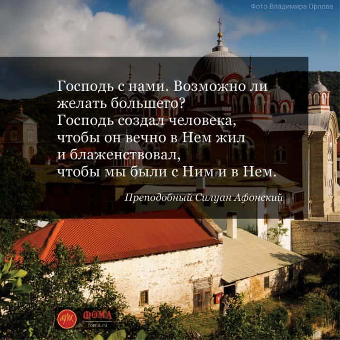 St_Siluan_Afonsky_kvadrat4