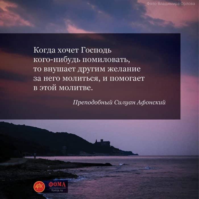 St_Siluan_Afonsky_kvadrat5