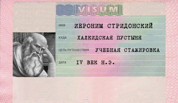 Svyatie_vizi_Ieronim_Stridonsky