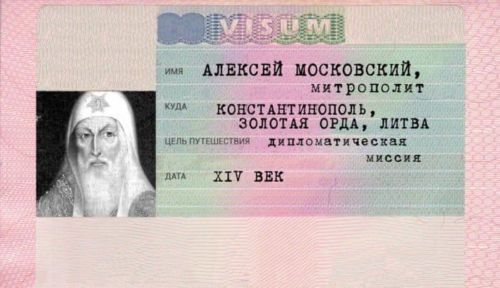 Svyatie_vizi_svtAlexyi